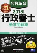 合格革命行政書士基本問題集 2018年度版