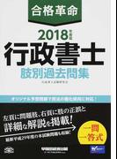 合格革命行政書士肢別過去問集 2018年度版