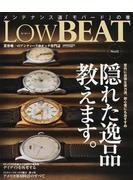 LOW BEAT No.12 隠れた逸品教えます。