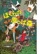 ぼくらの原っぱ森 (フレーベル館文学の森)