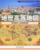 地歴高等地図 現代世界とその歴史的背景 2017