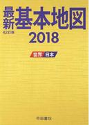 最新基本地図 世界・日本 2018