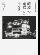 昭和の東京 加藤嶺夫写真全集 5 中央区