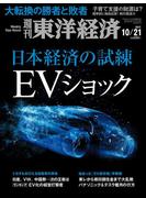 【期間限定ポイント50倍】週刊東洋経済2017年10月21日号