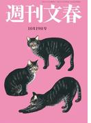 週刊文春 10月19日号