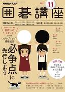 NHK 囲碁講座 2017年11月号(NHKテキスト)