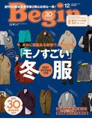 Begin 2017年12月号(Begin)