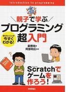 親子で学ぶプログラミング超入門 知りたいことが今すぐわかる! Scratchでゲームを作ろう!