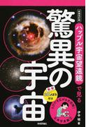 ハッブル宇宙望遠鏡で見る驚異の宇宙 新装改訂版