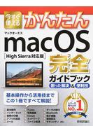 今すぐ使えるかんたんmacOS完全ガイドブック High Sierra対応版 困った解決&便利技