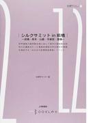 シルクサミットin前橋 前橋・熊本・山鹿・宇都宮・豊橋 (前橋学ブックレット)