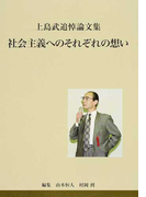 社会主義へのそれぞれの想い 上島武追悼論文集
