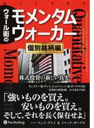ウォール街のモメンタムウォーカー 個別銘柄編 株式投資の新しい真実 (ウィザードブックシリーズ)