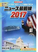 ニュース最前線 四谷大塚が選んだ重大ニュース 2017