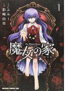 魔女の家 1 エレンの日記 (ドラゴンコミックスエイジ)(ドラゴンコミックスエイジ)