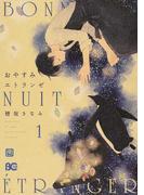 おやすみエトランゼ 1 (ビーズログコミックス)(B'sLOG COMICS)