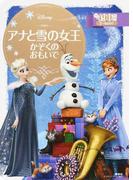 アナと雪の女王 かぞくのおもいで 2〜4歳向け