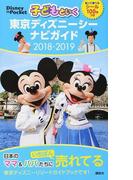 子どもといく東京ディズニーシーナビガイド 2018−2019