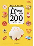 東京ディズニーリゾート食べ歩きガイド200メニュー