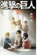 進撃の巨人 24 (講談社コミックス週刊少年マガジン)