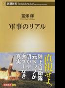 軍事のリアル (新潮新書)(新潮新書)
