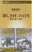 「新しき村」の百年 〈愚者の園〉の真実 (新潮新書)(新潮新書)