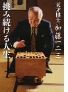 天才棋士加藤一二三挑み続ける人生