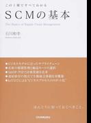 SCMの基本 この1冊ですべてわかる