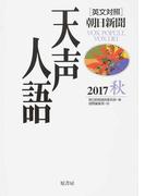 天声人語 2017秋