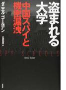 盗まれる大学 中国スパイと機密漏洩