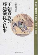 日記で読む日本史 10 王朝貴族の葬送儀礼と仏事