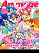 キラキラ☆プリキュアアラモード特別増刊号 アニメージュ増刊 2018年 01月号 [雑誌]