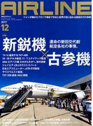 AIRLINE (エアライン) 2017年 12月号 [雑誌]