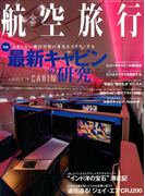 航空旅行 2017年 12月号 [雑誌]