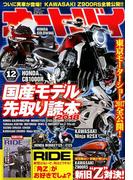オートバイ 2017年 12月号 [雑誌]