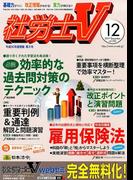 社労士V 2017年 12月号 [雑誌]