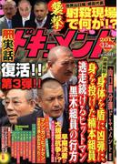 実話ドキュメント 2017年 12月号 [雑誌]
