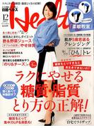 日経 Health (ヘルス) 2017年 12月号 [雑誌]