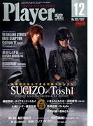 Player (プレイヤー) 2017年 12月号 [雑誌]