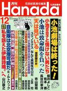 月刊Hanada 2017年 12月号 [雑誌]