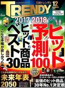 リサイズ版 日経 TRENDY (トレンディ) 2017年 12月号 [雑誌]