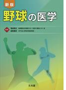 野球の医学 新版