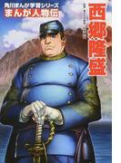 西郷隆盛 (角川まんが学習シリーズ)