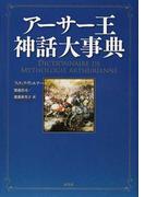 アーサー王神話大事典
