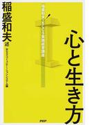 心と生き方 稲盛和夫・KCCS実践経営講座
