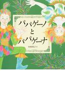 パパゲーノとパパゲーナ (日本傑作絵本シリーズ)