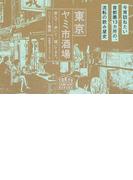 東京ヤミ市酒場 飲んで・歩いて・聴いてきた。 今宵訪ねたい首都圏13カ所の、流転の飲み屋史