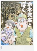 水木先生とぼく (KWAI BOOKS)