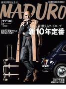 MADURO(マデュロ) 2017年 11 月号(MADURO(マデュロ))
