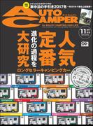 AutoCamper (オートキャンパー) 2017年 11月号